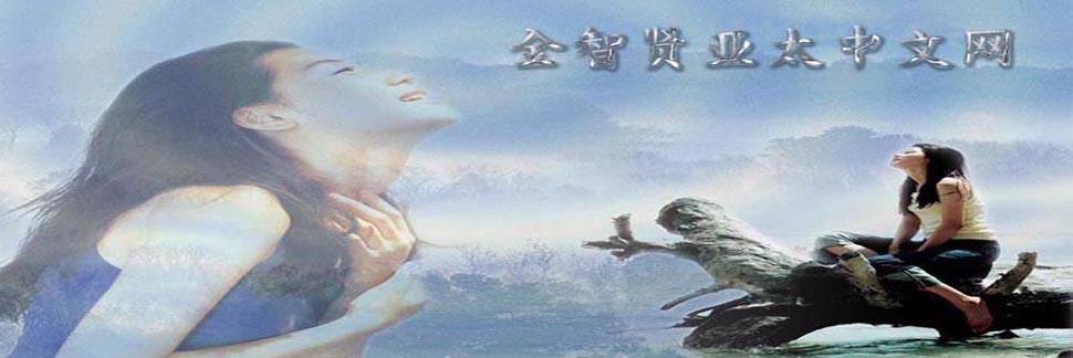 全智賢亞太中文網專頁
